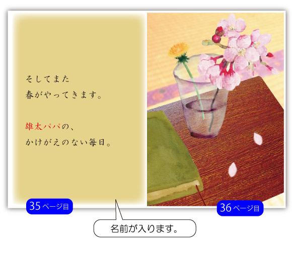 33ページ目の文章例:小さい頃からめぐる季節が包んできました