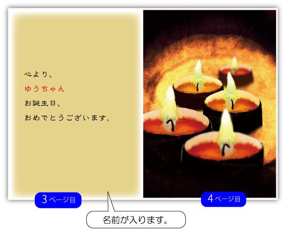 1ページ目の文章例:心よりお誕生日おめでとうございます