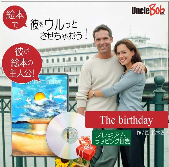 旦那様への誕生日プレゼントのオリジナル絵本をサプライズでわたす