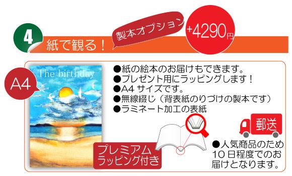 30代、40代の夫、旦那様への誕生日プレゼント向け絵本「The birthday」はデジタル絵本です。!