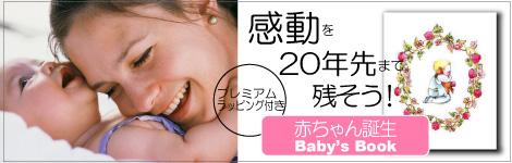 出産祝いの絵本「赤ちゃん誕生」