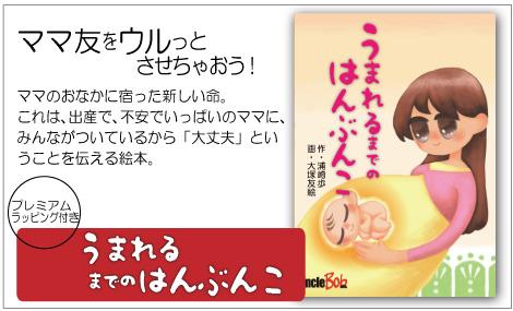 出産祝いのプレゼントの絵本「うまれるまでのはんぶんこ」