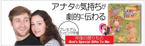 交際一年記念に贈る絵本「神様の贈り物」