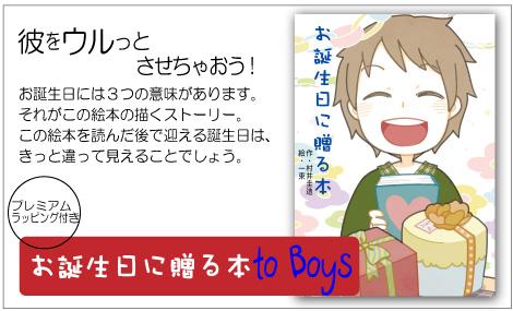 彼氏への誕生日プレゼントの絵本「お誕生日に贈る本 to boys」