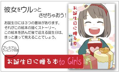 彼女の誕生日プレゼント絵本「お誕生日に贈る本 to girls」