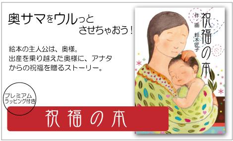 出産祝いの絵本「祝福の本」