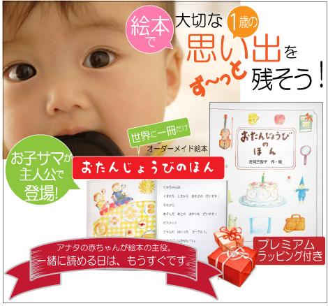 1歳の赤ちゃんへの誕生日プレゼント。オリジナル絵本「おたんじょうびのほん」