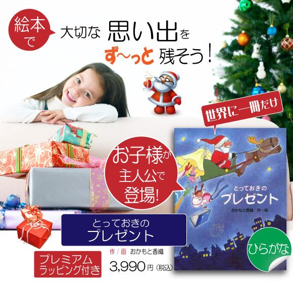クリスマスプレゼントのオーダーメイド絵本「とっておきのプレゼント」 を受け取って喜ぶ3歳の女の子