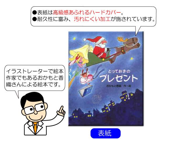 絵本「とっておきのプレゼント」の中表紙