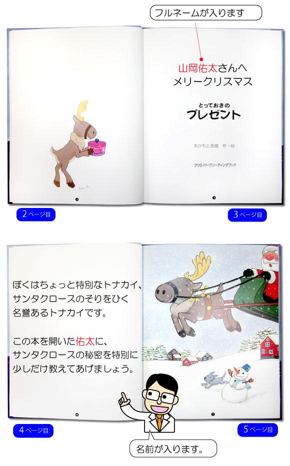 クリスマス絵本「とっておきのプレゼント」の10ページ