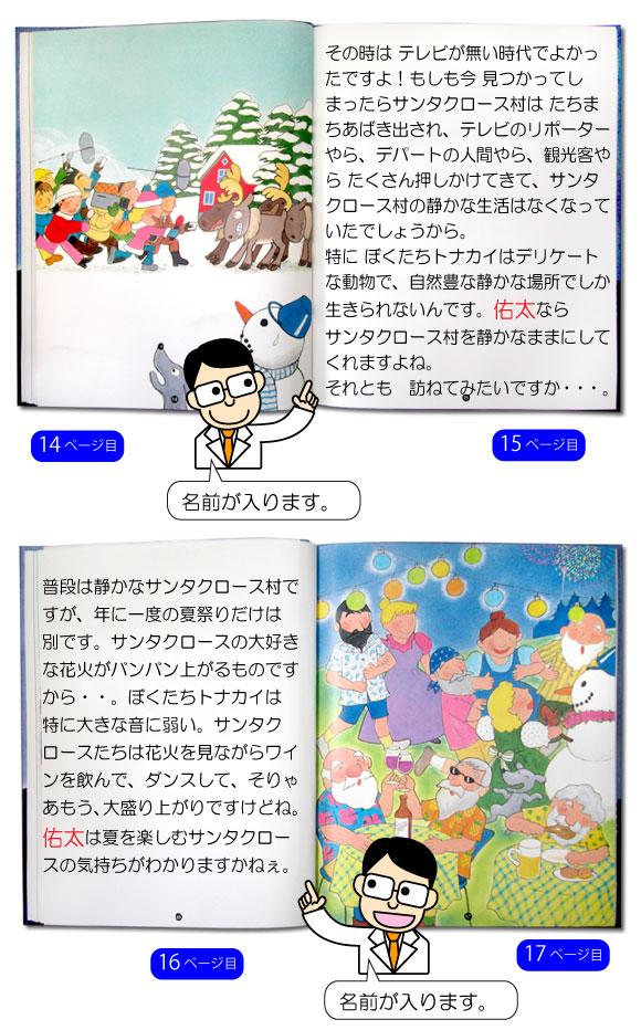 名入れ絵本の22ページ