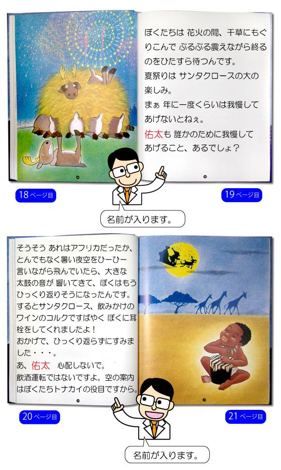 名前入り絵本の26ページ