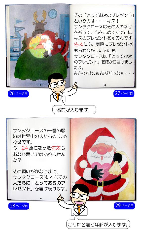 名前入り絵本の34ページ