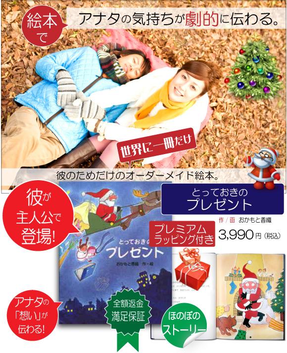 クリスマスプレゼントのオーダーメイド絵本「とっておきのプレゼント」を二人で読んでいるペア