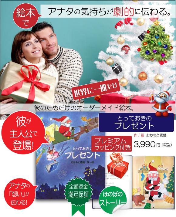 クリスマスプレゼントにオーダーメイド絵本「とっておきのプレゼント」を受け取って感動している男性