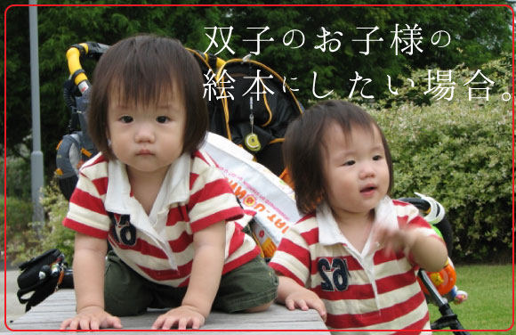 双子の赤ちゃんの絵本にカスタマイズ