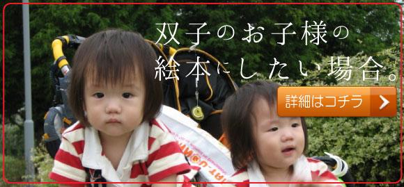 双子の赤ちゃん向けのカスタマイズ