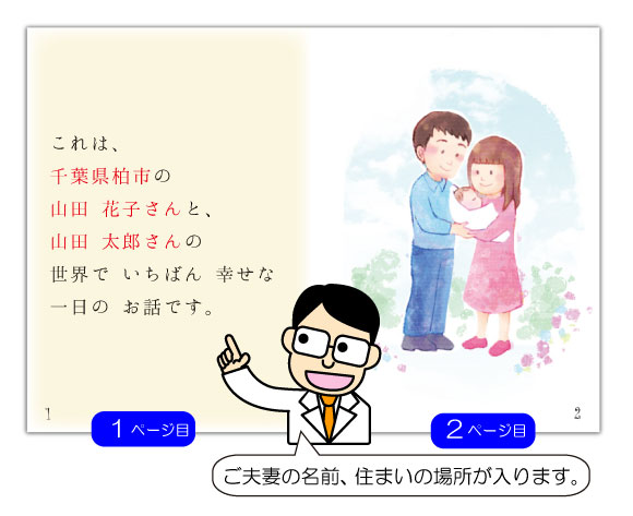 メッセージ絵本「うまれてきてくれてありがとう」の1ページ