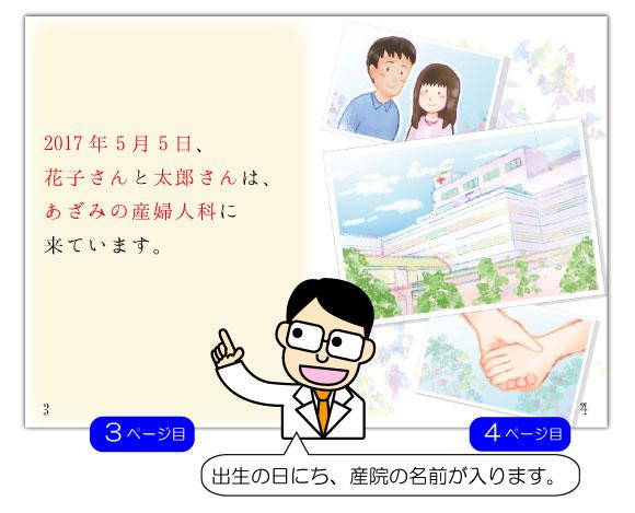 出産祝いのメッセージ絵本「うまれてきてくれてありがとう」の3ページ