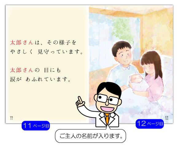 出産 内祝いの名入れ絵本「うまれてきてくれてありがとう」の11ページ