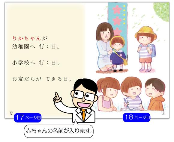 出産 内祝いのオリジナル絵本「うまれてきてくれてありがとう」の17ページ