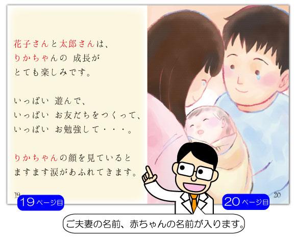 出産 内祝いのオリジナル絵本「うまれてきてくれてありがとう」の19ページ