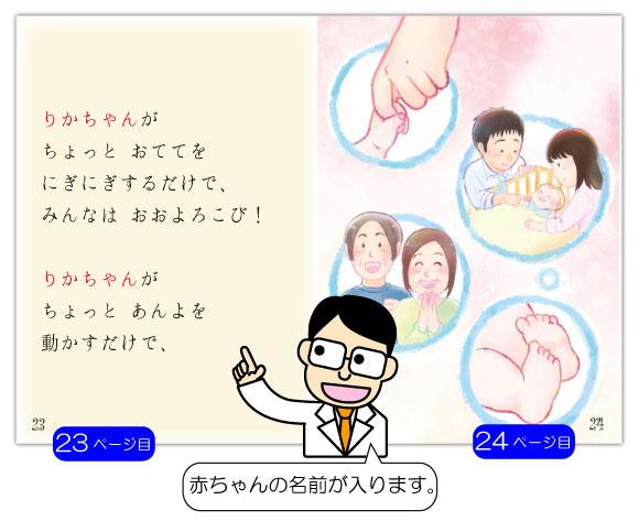 出産 内祝いのおすすめ絵本「うまれてきてくれてありがとう」の23ページ