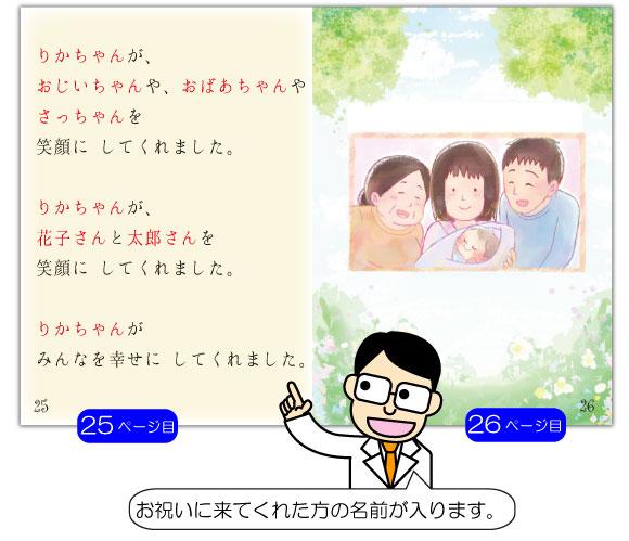 出産 内祝いの名前入り絵本「うまれてきてくれてありがとう」の25ページ