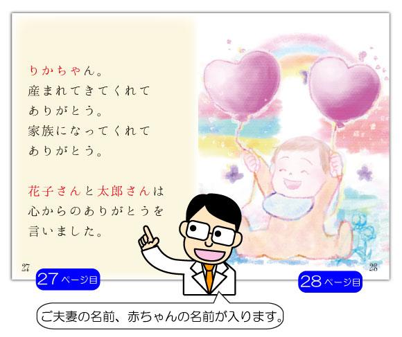 出産 内祝いの名前入り絵本「うまれてきてくれてありがとう」の27ページ