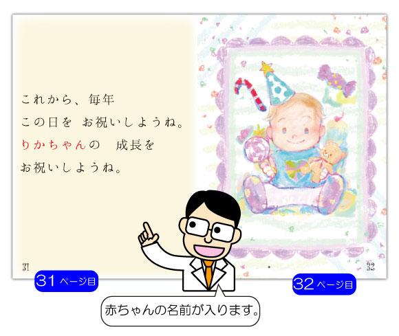 出産 内祝いの名入れ絵本「うまれてきてくれてありがとう」の31ページ