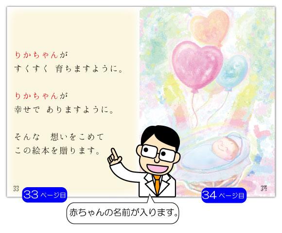 出産 内祝いの名前入り絵本「うまれてきてくれてありがとう」の33ページ