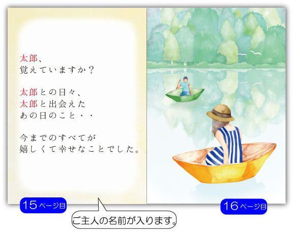 絵本の22ページ