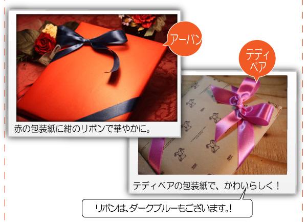 赤の包装紙に紺のリボンで華やかさを演出できます