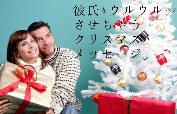 彼氏を感動させるクリスマスのメッセージ絵本