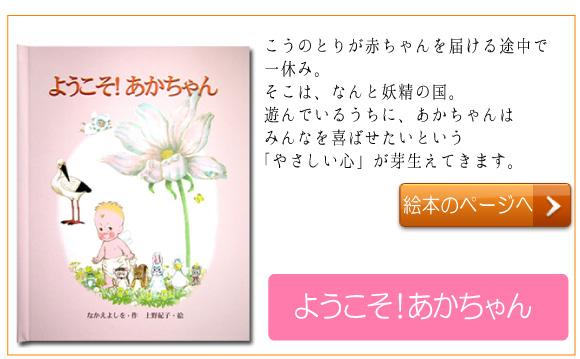 出産祝いにおすすめの絵本「ようこそあかちゃん」