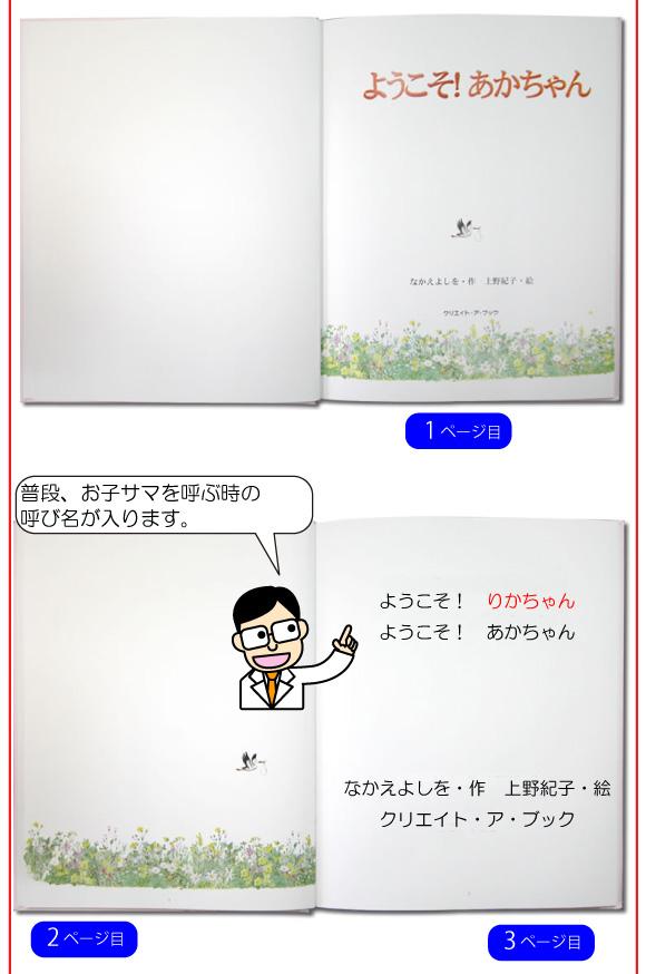 名入れ絵本「ようこそ! あかちゃん」の6ページ