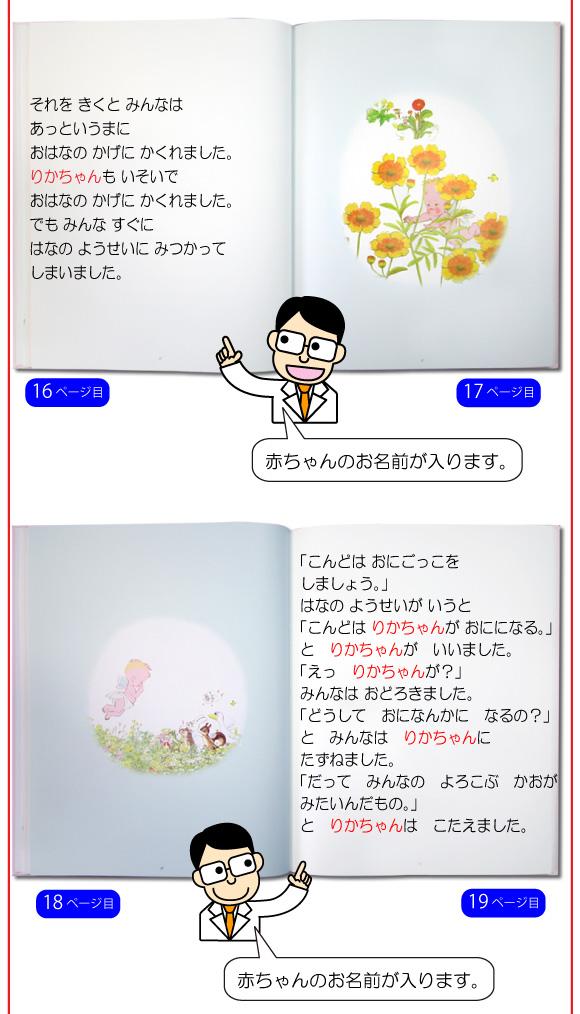 名入れ絵本「ようこそ! あかちゃん」の14ページ