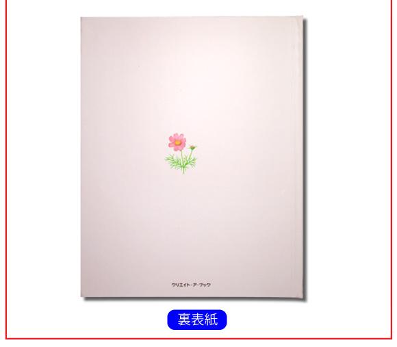 絵本の裏表紙