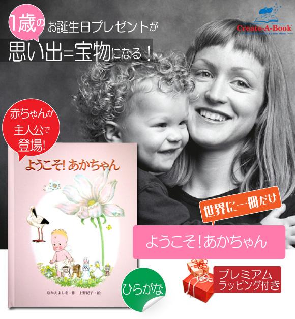 1歳の女の子や男の子への誕生日プレゼントのオーダーメイド絵本「ようこそ! あかちゃん」のイメージ写真