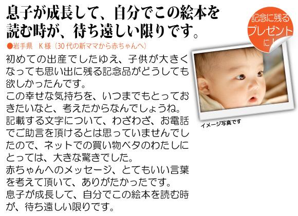 1歳の女の子や男の子への誕生日プレゼントのオーダーメイド絵本「ようこそ! あかちゃん」をご購入されたお客様の声3