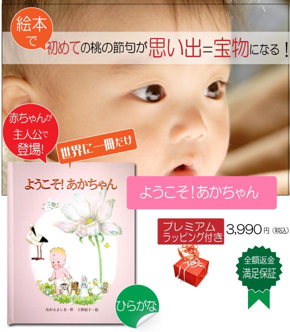 女の子の桃の節句、初節句のプレゼントのオーダーメイド絵本のイメージ写真